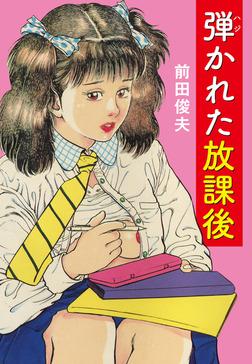 弾かれた放課後-電子書籍