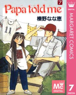 Papa told me 7-電子書籍
