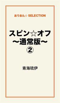 スピン☆オフ~通常版~(2)