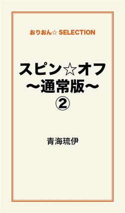 スピン☆オフ~通常版~(2)-電子書籍