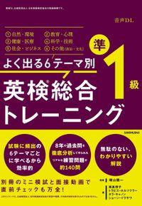 【音声DL付】よく出る6テーマ別 英検 総合トレーニング準1級(三修社)
