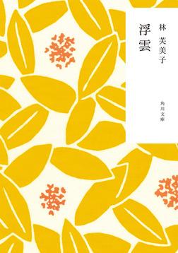 浮雲-電子書籍
