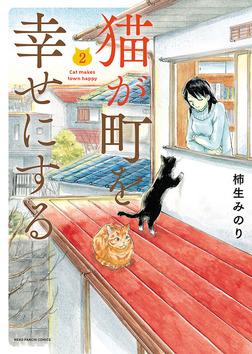 猫が町を幸せにする / 2-電子書籍