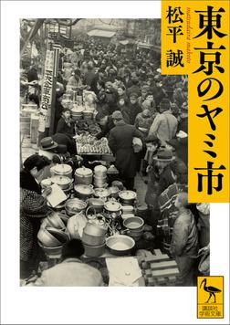 東京のヤミ市-電子書籍