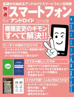 快適スマートフォン for アンドロイド 2014春-電子書籍