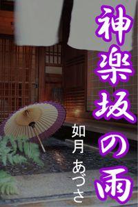 神楽坂の雨