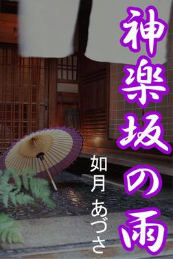 神楽坂の雨-電子書籍