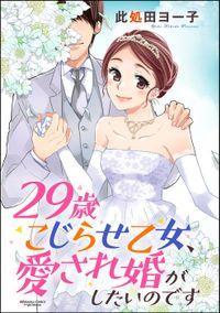 29歳こじらせ乙女、愛され婚がしたいのです(分冊版) 【第3話】