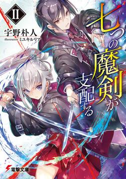 七つの魔剣が支配するII-電子書籍