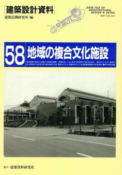 地域の複合文化施設-電子書籍
