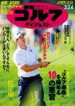 週刊ゴルフダイジェスト 2020/3/24号