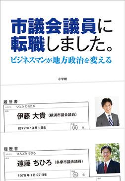 市議会議員に転職しました。 ビジネスマンが地方政治を変える-電子書籍