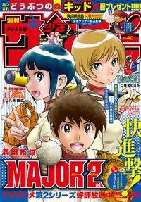 週刊少年サンデー 2020年40号(2020年9月2日発売)
