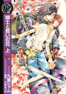 騎士と誓いの花 (上)-電子書籍