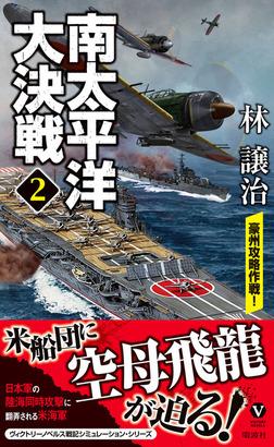 南太平洋大決戦(2)豪州攻略作戦!-電子書籍