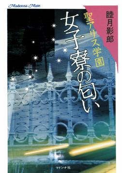 聖アリス学園 女子寮の匂い-電子書籍