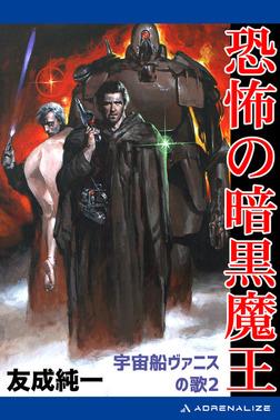 宇宙船ヴァニスの歌(2) 恐怖の暗黒魔王-電子書籍