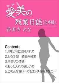 愛美の残業日誌 (合本版)