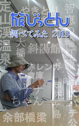 旅びっとん 調べてみた 2018-電子書籍