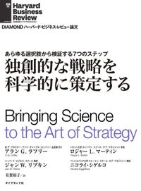 独創的な戦略を科学的に策定する