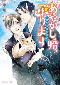 あやかし婚、承ります ~鬼と桜の恋結び~【電子特別版】-電子書籍