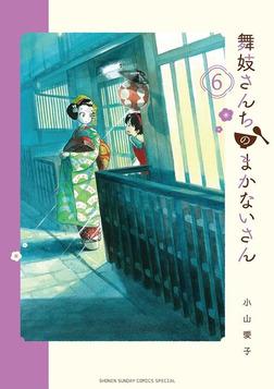 舞妓さんちのまかないさん(6)-電子書籍