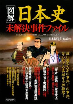 [図解]日本史未解決事件ファイル-電子書籍