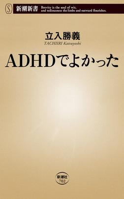 ADHDでよかった-電子書籍