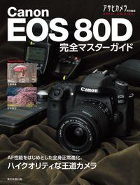 Canon EOS 80D 完全マスターガイド(アサヒオリジナル)