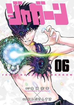 ジャガーン(6)-電子書籍