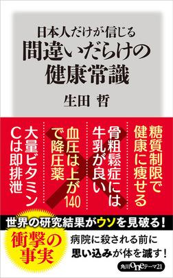 日本人だけが信じる間違いだらけの健康常識-電子書籍