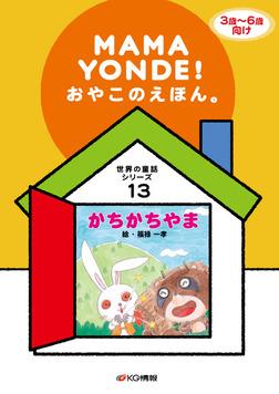 親子の絵本。ママヨンデ世界の童話シリーズ かちかちやま-電子書籍