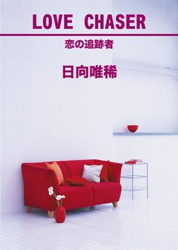 LOVE CHASER-電子書籍