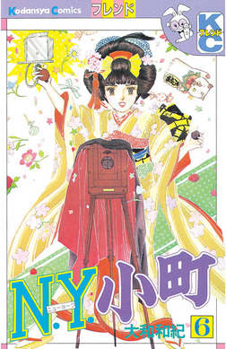 N.Y.小町(6)-電子書籍