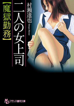 二人の女上司【魔獄勤務】-電子書籍