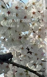 月の詩 四の月 2016