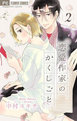 恋愛作家のかくしごと【マイクロ】(2)-電子書籍