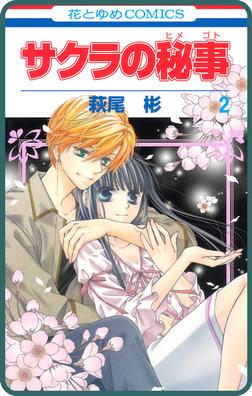 【プチララ】サクラの秘事 story05-電子書籍