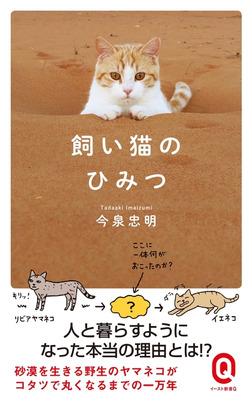 飼い猫のひみつ-電子書籍