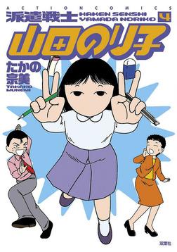 派遣戦士山田のり子 : 4-電子書籍