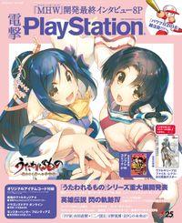 電撃PlayStation Vol.659 【プロダクトコード付き】