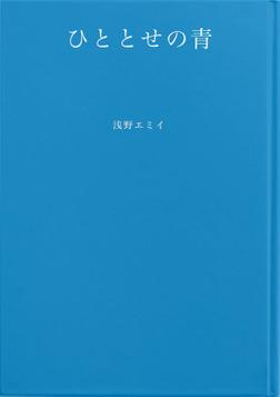 ひととせの青-電子書籍