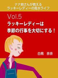 ナナ姉さんが教える ラッキーレディーの風水ライフ vol.5 ラッキーレディーは季節の行事を大切にする!