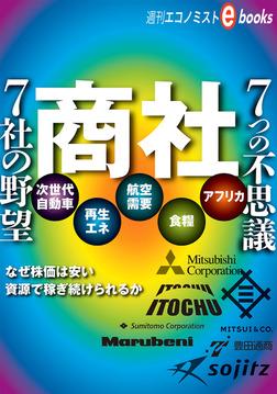 商社 7社の野望 7つの不思議-電子書籍
