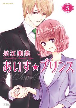 あいす☆プリンス : 5-電子書籍