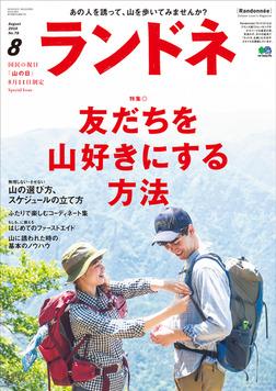 ランドネ 2016年8月号 No.78-電子書籍