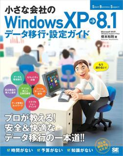 小さな会社のWindowsXP→8.1データ移行・設定ガイド-電子書籍