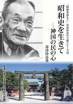 昭和史を生きて 神国の民の心-電子書籍