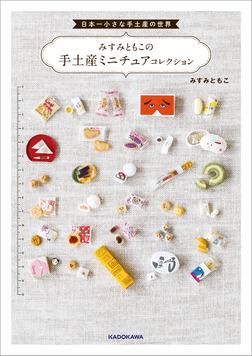 日本一小さな手土産の世界 みすみともこの手土産ミニチュアコレクション-電子書籍