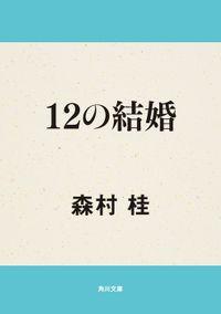 12の結婚